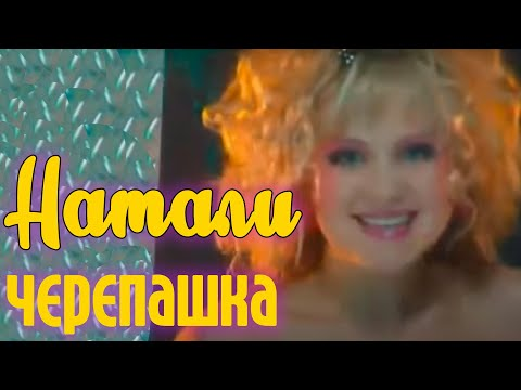 Натали Черепашка retronew