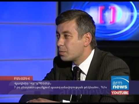 Բանավեճ.Սամվել Ֆարմանյան-Վլադիմիր Կարապետյան մաս 1-ին