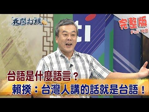 台灣-夜問打權-20181023 2/2 台語是什麼語言?賴揆:台灣人講的話就是台語!