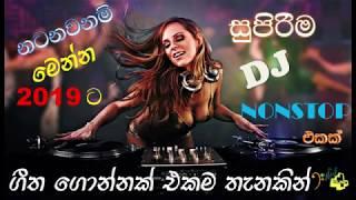 DJ REMIX NONSTOP Top Music collection 2019 -  හොඳම ගීත එකතුව Sri Lankan TOP DJ REMIX Music