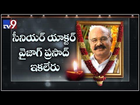 Telugu senior actor 'Vizag Prasad' passes away - TV9