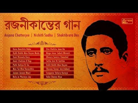 Best of Rajanikanta Sen | Rajanikanta Sen Songs | Bengali Evergreen Rajanikanter Gaan