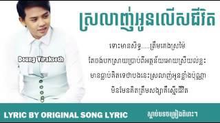 Download LYRIC VIDEO   ស្រលាញ់អូនលើសជីវិត by Doung Virakseth   Original Song 2016 3Gp Mp4