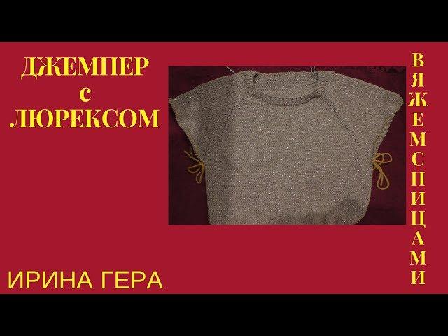 Джемпер с люриксом, рукав реглан, росток Вязание спицами Ирина Гера