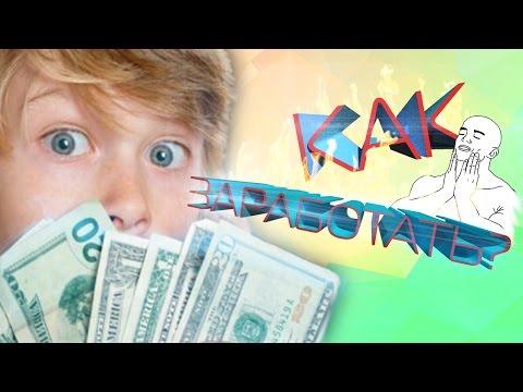 Как заработать деньги ребенку 12 лет в интернете без вложений