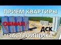 РАЗВОД Застройщика Квартира в НОВОСТРОЙКЕ ПОДРОБНО ДСК проект 3 Тверь mp3