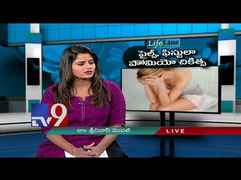 Piles, Fistula - Homeopathic treatment - LifeLine  - TV9