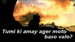 Tumi ki amay ager moto (তুমি কি আমায় আগের মত বাস ভাল)