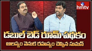 Why The Double Bedroom Scheme was Delayed ? - Balka Suman Answer | Srini Special Interview | hmtv