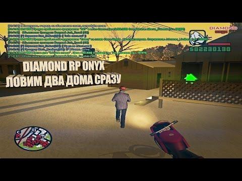 Diamond RP Onyx №153 ЛОВИМ ДВА ДОМА СРАЗУ