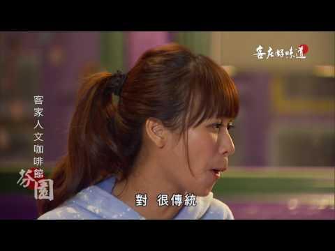台綜-客庄好味道-EP 154 水潤香甜夏牡丹(彰化芬園)