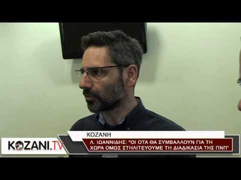 """""""Ναι"""" υπο όρους στη διάθεση των αποθεματικών από τον Δήμο Κοζάνης"""