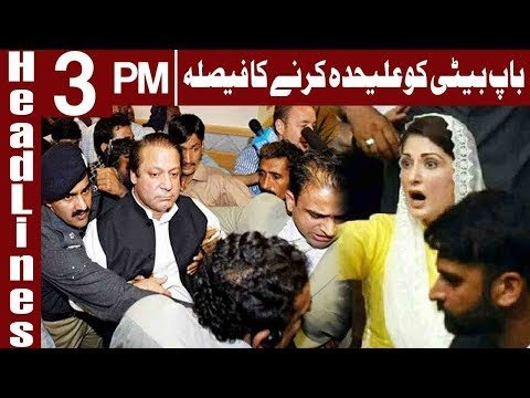 Maryam Nawaz Will Be Send To Sahala Rest House(Sub-Jail) | Headlines 3 PM | 18 July | Express News