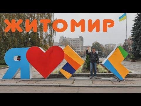 Житомир 2018 | Прогулка по городу