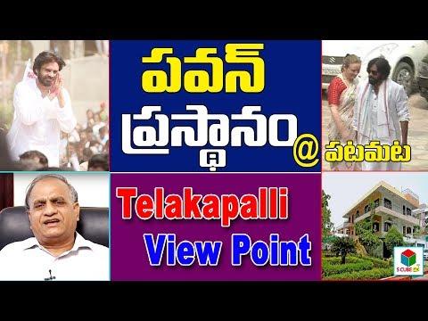 పవన్ ప్రస్థానం @ పటమట | Telakapalli Viewpoint | #Janasena Pawan Kalyan Shifted To Bezawada | ScubeTV