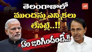 తెలంగాణాలో ముందస్తు ఎన్నికలు లేనట్లే...! No Early Elections In Telangana! | CM KCR