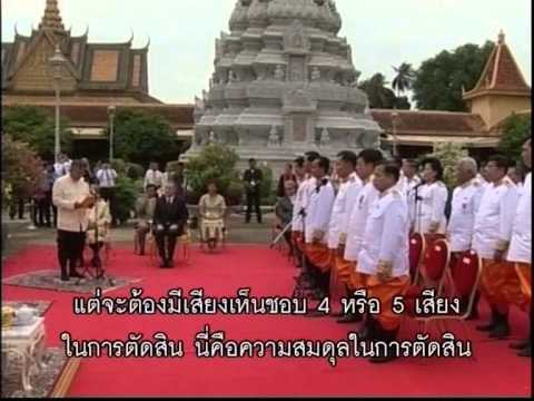 Cheepajornlok - Khmer Rouge (Part1) 1/4.mp4