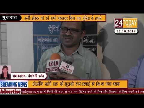 24hrstoday Breaking News:-फर्जी डॉक्टर को रंगे हाथो पकड़कर पुलिस के हवाले Report by Hemangni Patel