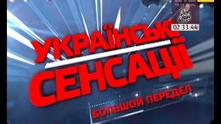 Українські сенсації. Великий розподіл