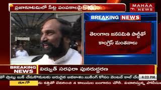 Prajakutami Leaders To Hold Meeting About Seats Distribution - Mahaa news - netivaarthalu.com