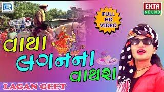 Vaya Lagan Na Vayra - Lagna Geet | Bharti Prajapati | New Gujarati Dj Lagan Song 2017 |Full HD Video