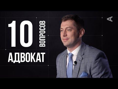 10 глупых вопросов АДВОКАТУ | Дмитрий Гриц