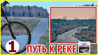 Велопоход с ночевкой. Одиночный поход на велосипеде Лихославль- Медведица