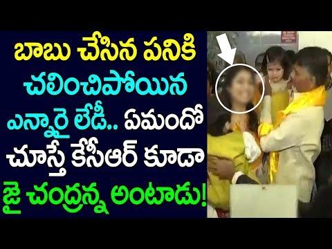 బాబు చేసిన పనికి చలించిపోయిన ఎన్నారై లేడీ | NRI Lady About Chandrababu