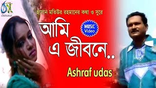 ami a jibone । ashraf udas । bangla new folk song
