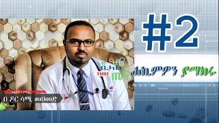 Ethio Bilal hakimon yamakiru 2 addis program