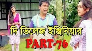 Bangla Natok The Village Engineer Part 76