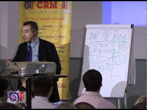 CRM система и работа с ней. Часть 1.avi