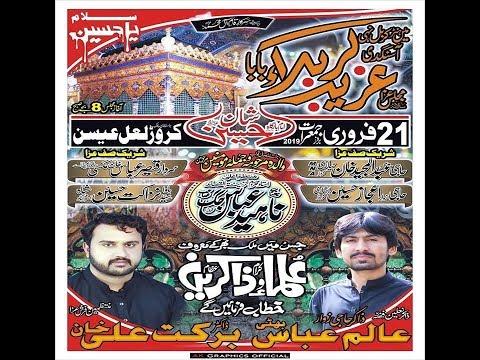 Live Majlis 21 Feb 2019 (Jalsa Alim Bhatti) Karor Lal eesan