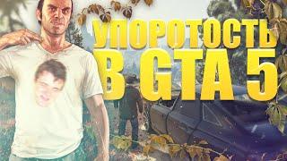 УПОРОТОСТЬ В GTA 5