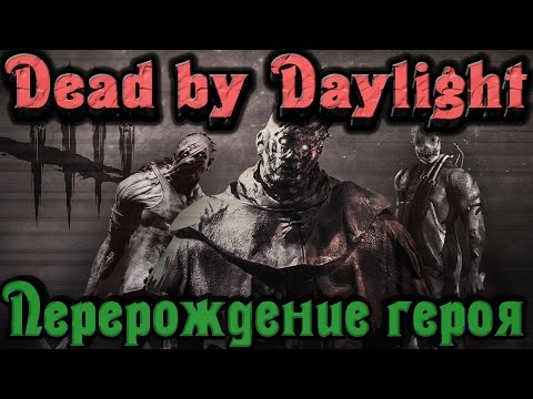 Dead by Daylight - Челлендж на СБРОС ГЕРОЯ