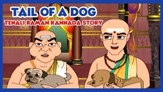 Tail Of A Dog - Tenali Raman Stories In Kannada | Kannada Kids Stories | Kannada Kathegalu