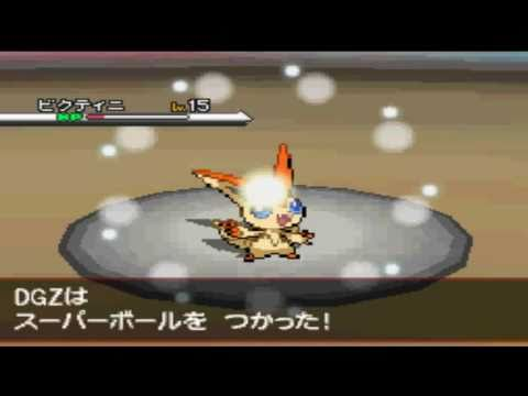 Pokemon Black &amp; White Event- Victini