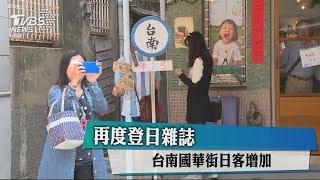 再度登日雜誌 台南國華街日客增加