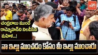 Chandrababu Interaction With Women About House Issue | YS Jagan | Vijayawada Floods
