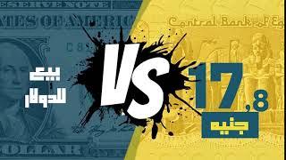 سعر الدولار في السوق السوداء 16-11-2018