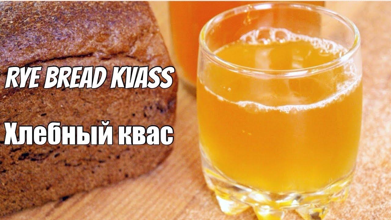 Как сделать квас из хлеба