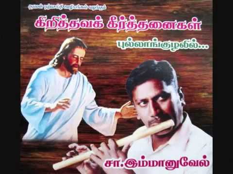 Tamil Christian Flute Songs By Immanuvel 2013 video