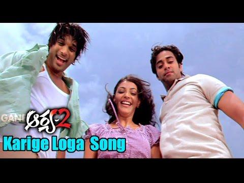 Arya 2 Songs - Karige Loga - Allu Arjun, Kajal Aggarwal, Navdeep - Ganesh Videos