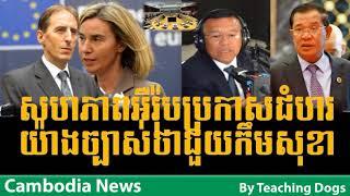 Cambodia Hot News WKR World Khmer Radio Morning Wednesday 09/20/2017