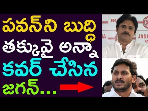 Jagan Managed Them Regarding Pawan Topic || Taja30