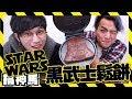 【星際大戰】7-ELEVEN【黑武士】集點鬆餅機!全套 3D 星戰馬克杯!