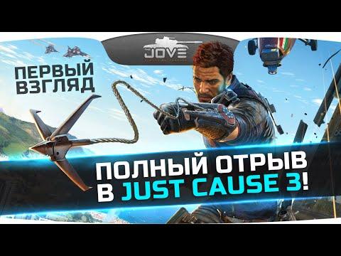 Полный Отрыв Башки в Just Cause 3. Первый Взгляд Джова на новую игру.