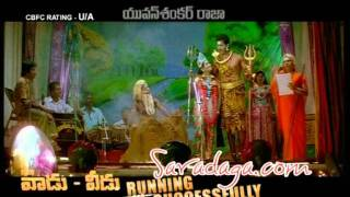 Vaadu Veedu - Vaadu Veedu Telugu Movie Trailer 02
