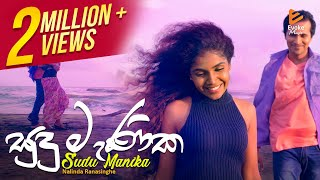 Sudu Manika | Nalinda Ranasinghe | Official Music Video |  Sinhala Music Video 2018