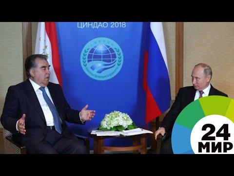 Евразийская G8: в китайском Циндао проходит саммит ШОС - МИР 24